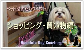 ペット(愛犬)とハワイへ::ショッピング・お食事について