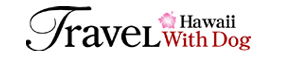 ペット(愛犬)とハワイへ[海外旅行・渡航準備・検疫]ホノルルドッグコンシェルジュ